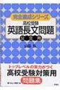 高校受験英語長文問題 公立用 完全達成シリーズ / 山田弘 【全集 双書】