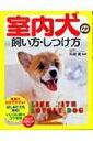 室内犬の飼い方・しつけ方 / 矢崎潤 【本】