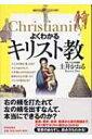 【送料無料】 よくわかるキリスト教 / 土井かおる 【単行本】