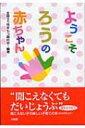 【送料無料】 ようこそ、ろうの赤ちゃん / 全国ろう児をもつ親の会 【単行本】