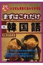 【送料無料】 まずはこれだけ韓国語 CD BOOK / 阿部真千子 【単行本】