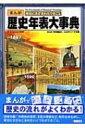 歴史年表大事典 まんが 歴史にきざまれたできごと / ムロタニツネ象 【本】