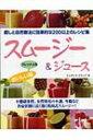 【送料無料】スムージー&ジュースおいしいフレッシュな薬/ジュディス・ミリッジ【単行本】