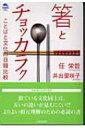 箸とチョッカラク ことばと文化の日韓比較 ドルフィン・ブック...
