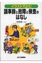 イラストでよむ議事録と故障と検査のはなし / 伊藤健一 【本】