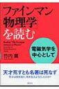 「ファインマン物理学」を読む 電磁気学を中心として / 竹内薫 【本】
