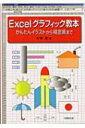 【送料無料】 Excelグラフィック教本 かんたんイラストから精密画まで / 小野進 【本】