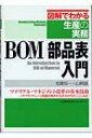 【送料無料】 BOM / 部品表入門 図解でわかる生産の実務 / 佐藤知一 【本】