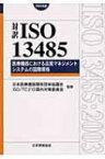 【送料無料】 対訳 ISO13485: 2003 医療機器における品質マネジメントシステムの国際規格 Management System ISO SERIES / 日本医療機器関係団体協議会 【単行本】