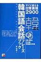 【送料無料】 韓国語会話フレーズブック すぐに使える日常表現2900 アスカカルチャー / 李明姫 【本】