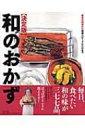 图书, 杂志, 漫画 - 和のおかず 決定版 / おいしい和食の会 【本】