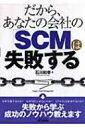 【送料無料】 だから、あなたの会社の「SCM」は失敗する B & Tブックス / 石川和幸 【単行本】