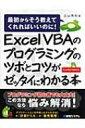 Excel VBAのプログラミングのツボとコツがゼッタイにわかる本 最初からそう教えてくれればいいのに!Excel2007 / 2003対応 / 立山秀利 【本】