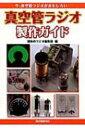 真空管ラジオ製作ガイド 今、真空管ラジオがおもしろい / 初歩のラジオ編集部 【本】