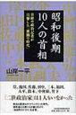 昭和後期10人の首相 日経の政治記者が目撃した「派閥の時代」 / 山岸一平 【本】