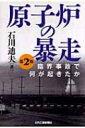 書, 雜誌, 漫畫 - 原子炉の暴走 臨界事故で何が起きたか / 石川迪夫 【本】