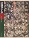 【送料無料】 魅力ある漢字臨書手本 / 書藝文化新社 【単行本】