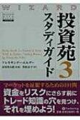 【送料無料】 投資苑 3 スタディガイド ウィザードブックシリーズ / アレキサンダー・エルダー 【単行本】