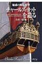 【送料無料】 魅惑の帆船模型チャールズ・ヨットを造る ビギナー向け作り方ガイドとキットのグレードアップポイント / 白井一信 【本】
