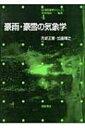 【送料無料】 豪雨・豪雪の気象学 応用気象学シリーズ / 吉崎正憲 【全集・双書】