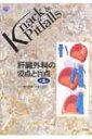 【送料無料】肝臓外科の要点と盲点Knack & Pitfalls/幕内雅敏【単行本】