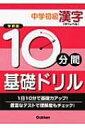10分間基礎ドリル中学初級漢字「中1レベル」 / 学習研究社 【全集・双書】