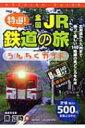 特選!全国JR鉄道の旅うんちくガイド/南正時【単行本】