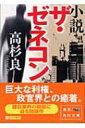 小説 ザ・ゼネコン 角川文庫 / 高杉良 【文庫】