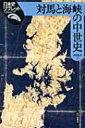 対馬と海峡の中世史 日本史リブレット / 佐伯弘次 【全集 双書】