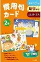 慣用句カード 2集 / 小森茂 【本】