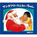 サンタクロースとれいちゃん クリスマスの三つのおくりもの / 林明子 【絵本】