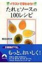 たれとソースの100レシピ イラストで早わかり! 青春文庫 / 検見崎聡美 【文庫】