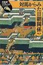 対馬からみた日朝関係 日本史リブレット / 鶴田啓 【全集 双書】