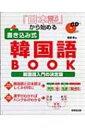 日本語から始める書き込み式韓国語BOOK 韓国語入門の決定版 / 栗原景 【本】