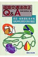 道路交通法改正Q & A 悪質・危険運転者対策、自転車利用者対策の推進 / 交通行政研究会 【本】