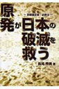 【送料無料】 原発が日本の破滅を救う 京都議定書必勝法 / 長尾秀美 【単行本】