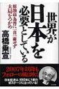 【送料無料】 世界が日本を必要としている 原油高・為替に一喜一憂せず大局をつかめ / 高橋乗宣 【単行本】