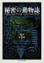 秘密の動物誌 ちくま学芸文庫 / ホアン・フォンクベルタ 【文庫】