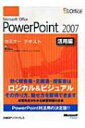 Microsoft Office PowerPoint 2007セミナーテキスト 活用編 / 山崎紅 【単行本】