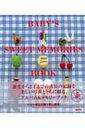 BABY'S SWEET MEMORIES BOOK 【単行本】