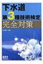 【送料無料】 下水道第3種技術検定 完全対策 / 氷上克一 【本】