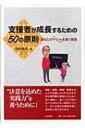【送料無料】 支援者が成長するための50の原則 あなたの心と力を築く物語 / 川村隆彦