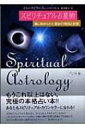 【送料無料】 スピリチュアル占星術 魂に秘められた運命の傾向と対策 / ジャン・スピラー 【単行本】