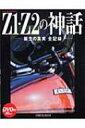 【送料無料】 KAWASAKI Z1・Z2の神話 誕生の真実全記録 【・・・