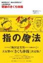 指の魔法 奇跡のきくち体操 / 菊池和子(体操) 【本】