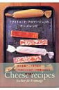 【送料無料】 「アトリエ・ド・フロマージュ」のチーズレシピ / アトリエ・ド・フロマージュ 【単行本】