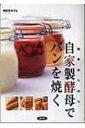 自家製酵母でパンを焼く 四季おりおり / 相田百合子 【本】
