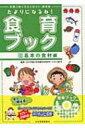 たよりになるね!食育ブック 文例つきイラストカット・素材集 CD‐ROMつき 2 基本の食材編 / 小川万紀子 【本】