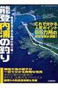 能登内浦の釣り 航空写真で見る絶好の釣り場シリーズ / 全日本磯釣連盟