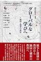 Rakuten - グローバルな学びへ 協同と刷新の教育 / 田中智志 【本】